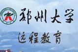http://www.wybyz.com/郑州大学远程教育2019年秋季开课通知