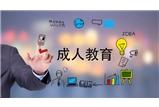 http://www.wybyz.com/2019年郑州成人高考考试科目有哪些?