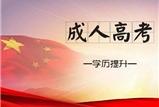 http://www.wybyz.com/河南中医药大学成人高考2019级新生网络学习通知及方法