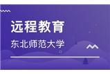 http://www.wybyz.com/2019年秋季东北师范大学远程教育招生简章