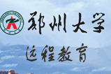 http://www.wybyz.com/2019年郑州大学远程教育秋季报名新通知
