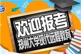 http://www.wybyz.com/郑州大学现代远程教育2019年秋季招生简章