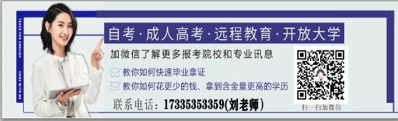 郑州报考成人函授专升本层次的难度大不大?